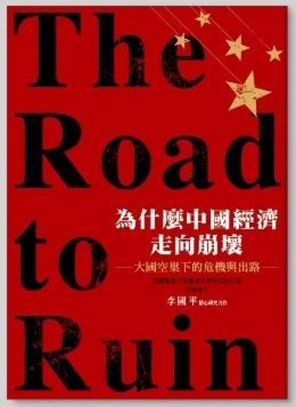 為什麼中國經濟走向崩壞:The Road to Ruin.大國空巢下的危機與出路