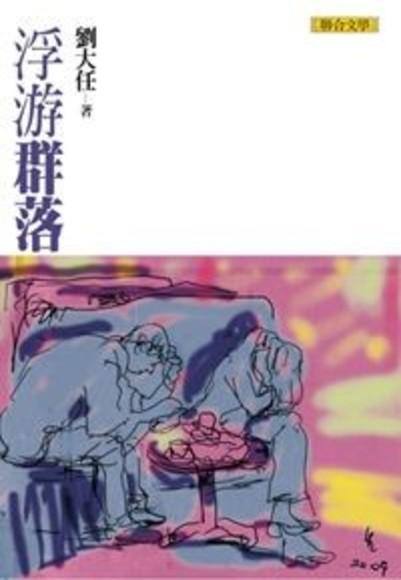 浮游群落:劉大任作品集5(平裝)