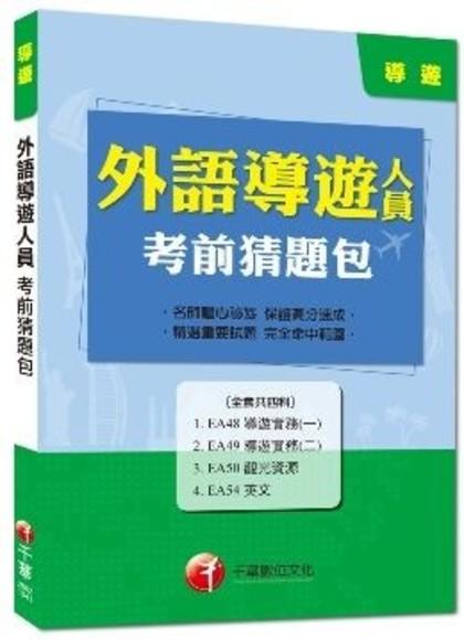 外語導遊人員考前猜題包