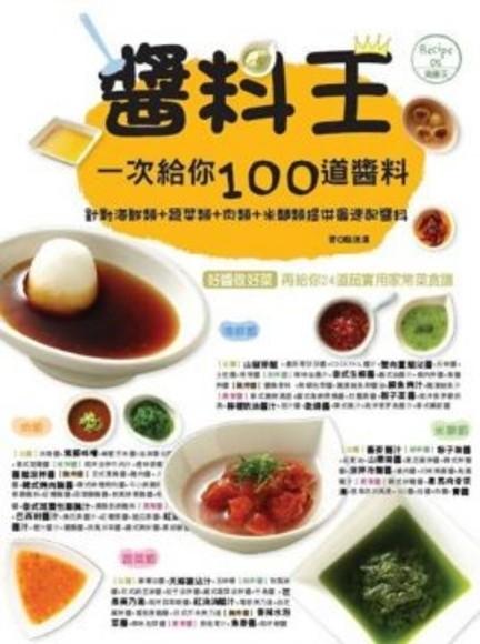 醬料王(平裝)