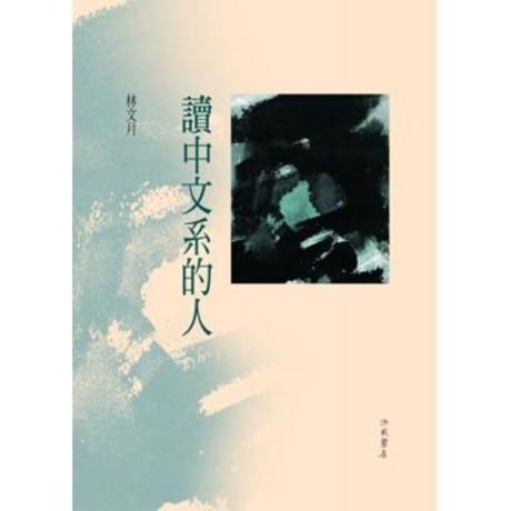 讀中文系的人