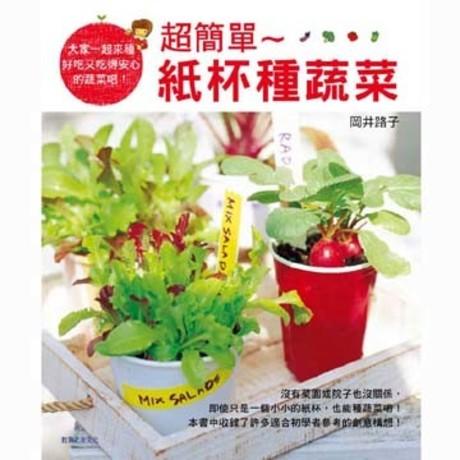 超簡單~紙杯種蔬菜
