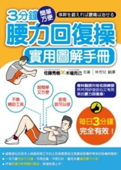3分鐘腰力回復操:實用圖解手冊