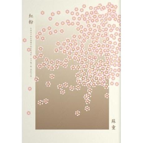 紅粉(平裝)