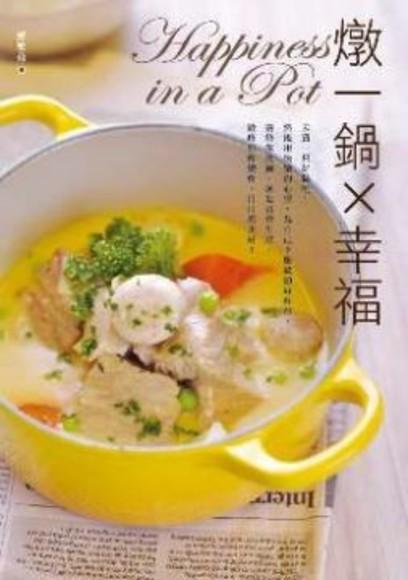 燉一鍋×幸福