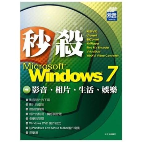 秒殺Windows 7影音、相片、生活、娛樂(平裝)