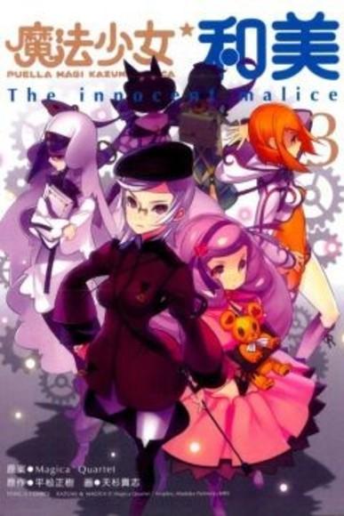 魔法少女和美 3