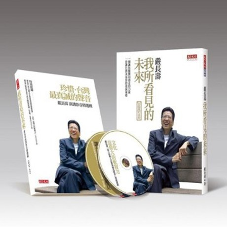 嚴長壽演講影音精選輯DVD+CD