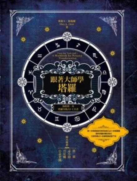 跟著大師學塔羅:你的第一本塔羅自我占卜工具書