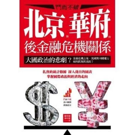 鬥而不破-北京與華府的後金融危機關係(Viewpoint3)