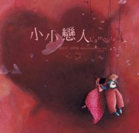小小戀人(修訂新版)
