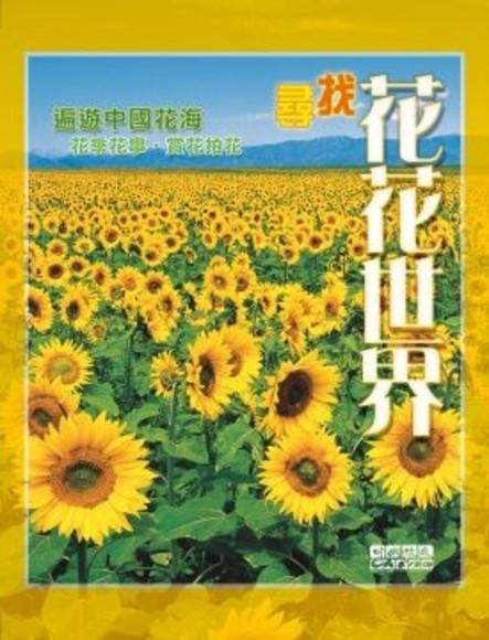 尋找花花世界