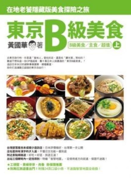 東京B級美食(上)在地老饕隱藏版美食探險之旅(B級美食/主食/超值)