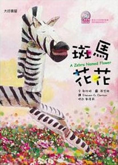 斑馬花花(附雙語CD)(精裝)