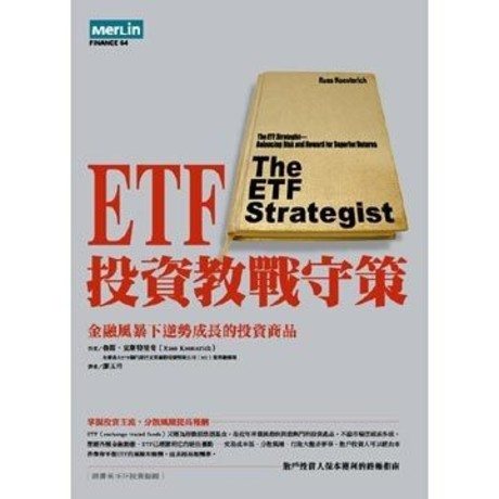 ETF 投資教戰守策