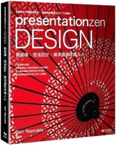 presentationzen Design簡報禪:透過設計,讓演講更深植人心