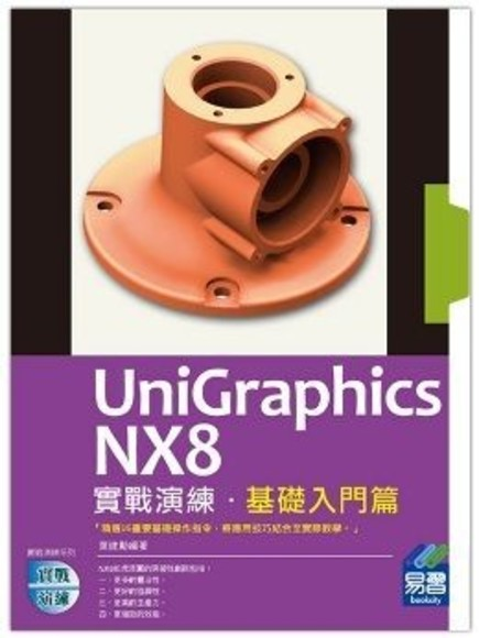 UniGraphics NX8實戰演練:基礎入門篇