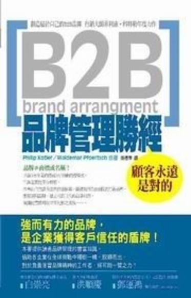 B2B品牌管理勝經-顧客永遠是對的(平裝)