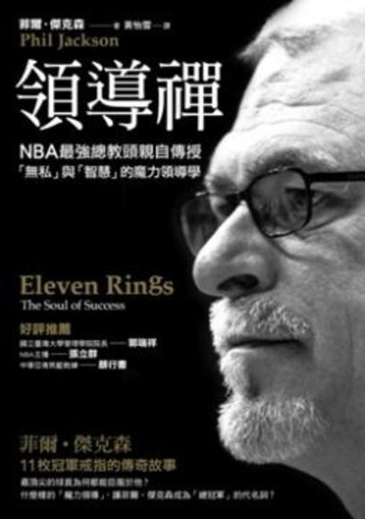 領導禪:NBA最強總教頭親自傳授「無私」與「智慧」的魔力領導學
