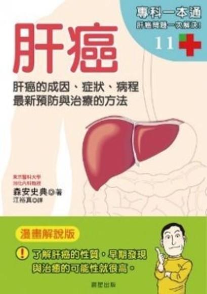 肝癌:肝癌的成因、症狀、病程.最新預防與治療的方法
