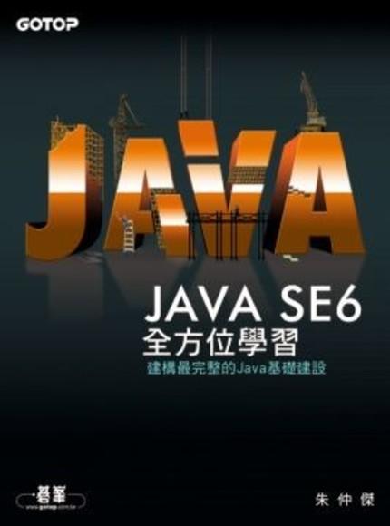Java SE 6全方位學習(附光碟)(平裝)