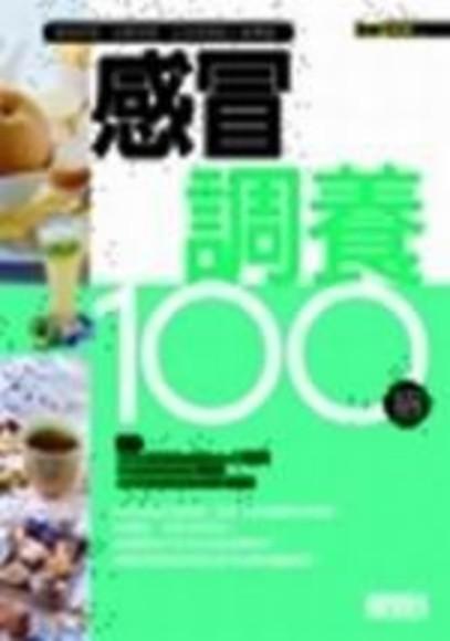 感冒調養100招(平裝)