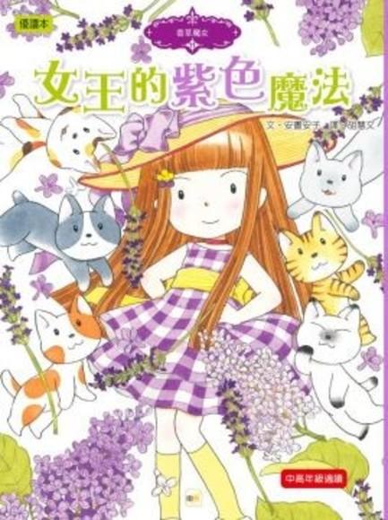 香草魔女11:女王的紫色魔法(精裝)