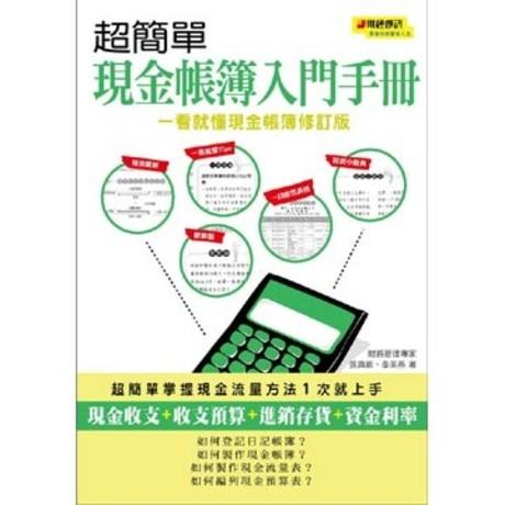 超簡單現金帳簿入門手冊《一看就懂現金帳簿修訂版》