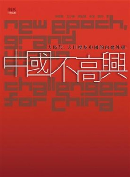中國不高興 ──大時代、大目標及中國的內憂外患(平裝)