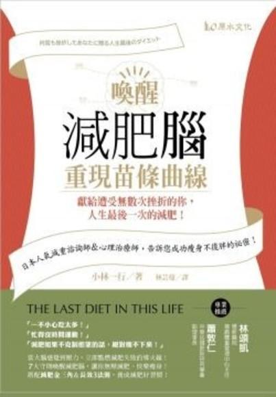 喚醒減肥腦,重現苗條曲線!獻給遭受無數次挫折的你,人生最後一次的減肥!