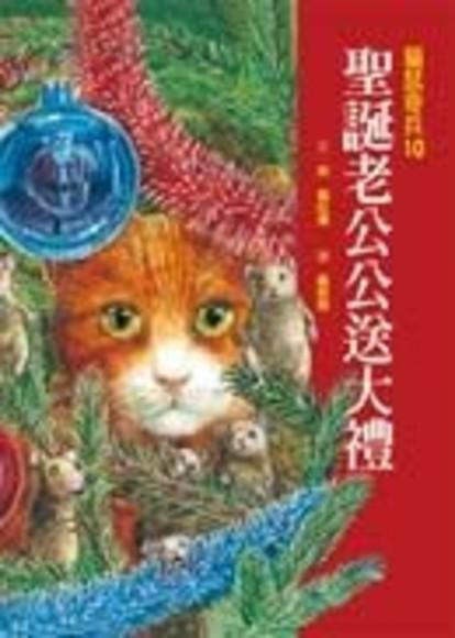 聖誕老公公送大禮(兒童版)-貓鼠奇兵10(平裝)