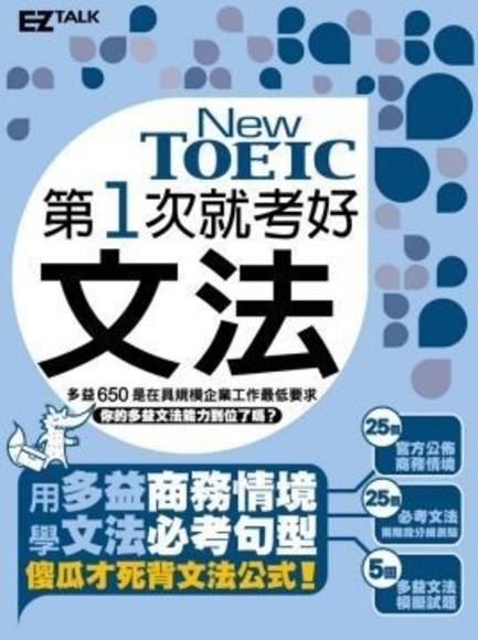 第一次就考好 New TOEIC新多益文法(1書)