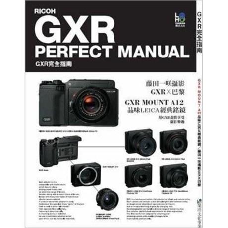 GXR完全指南(平裝)