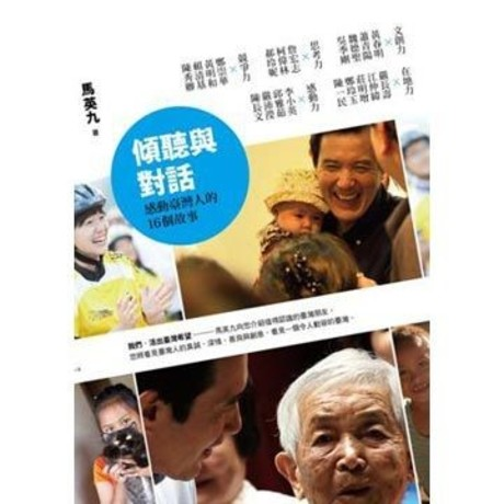 傾聽與對話:感動臺灣人的16個故事(平裝)