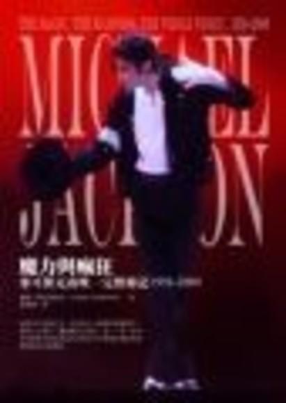 魔力與瘋狂:麥可傑克森唯一完整傳記1958-2009(平裝)