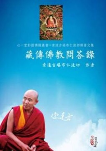 藏傳佛教問答錄