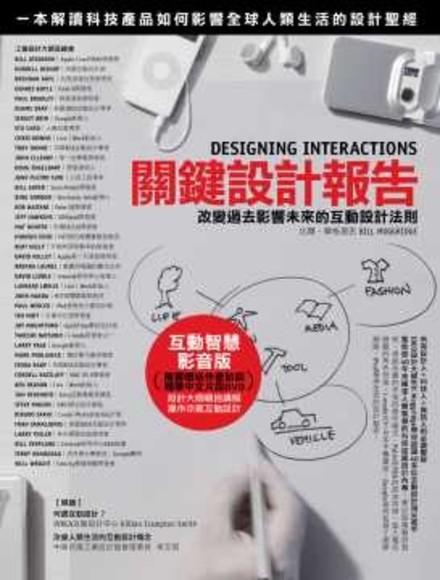 *關鍵設計報告 - 改變過去影響未來的互動設計法則