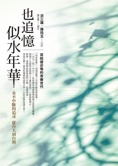 也追憶似水年華:永不中斷的追尋 從台大到台灣