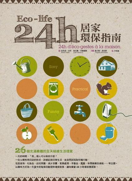 Eco-life!24小時居家環保指南