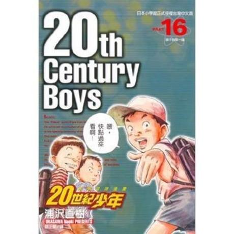 20世紀少年                        16