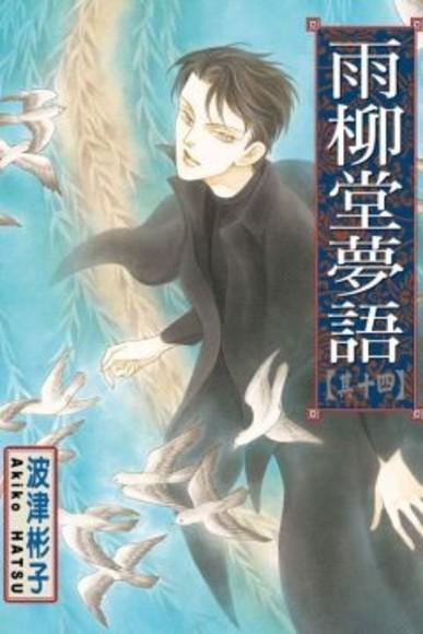 雨柳堂夢語 (14)