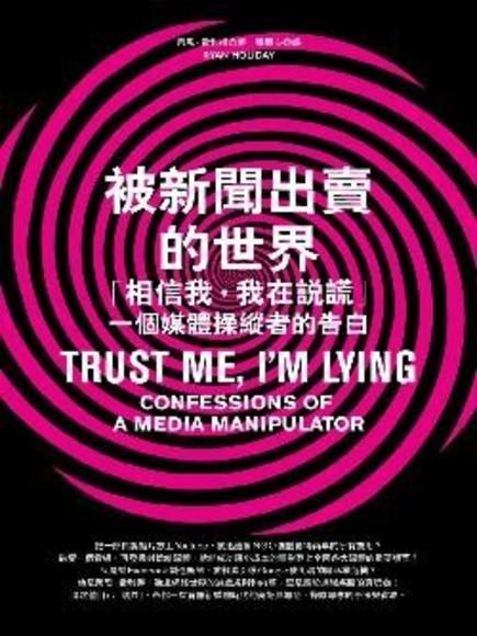 被新聞出賣的世界:「相信我,我在說謊」,一個媒體操縱者的告白(平裝)
