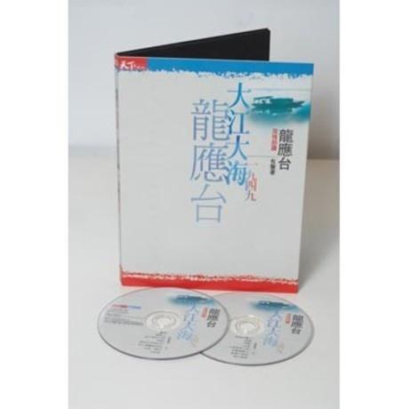 大江大海一九四九.有聲書(二CD)