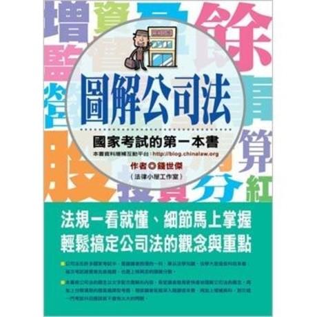 圖解公司法:國家考試的第一本書