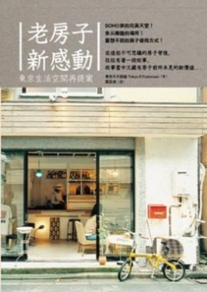 老房子新感動:東京生活空間的再提案(平裝)