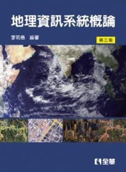 地理資訊系統概論(第三版)(平裝)