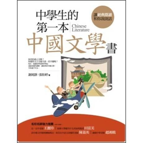 中學生的第一本中國文學書(平裝)