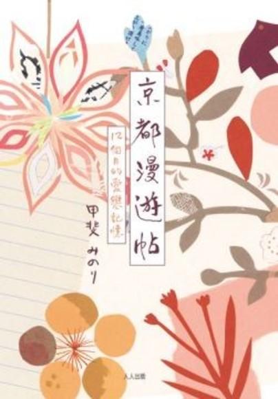 京都漫遊帖-12個月的愛戀記憶(平裝)