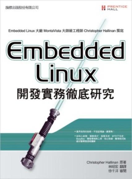 Embedded Linux 開發實務徹底研究