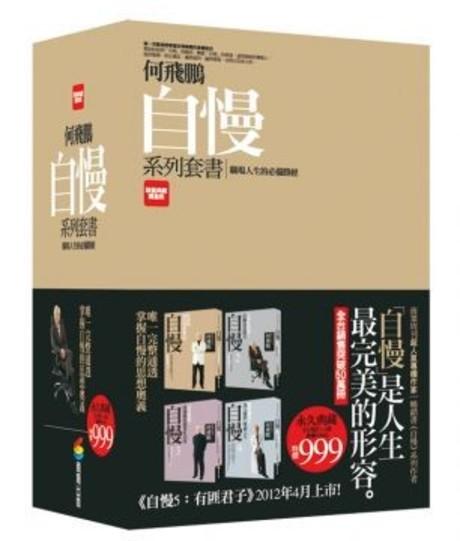 何飛鵬自慢系列套書:職場人生的必備勝經(限量典藏書盒版)(軟精裝套書+精裝書盒)